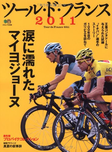 ツール・ド・フランス2011 (エイムック 2239)の詳細を見る