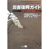 災害復興ガイド 日本と世界の経験に学ぶ