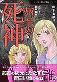 魔百合の恐怖報告 病室の死神 (HONKOWAコミックス)