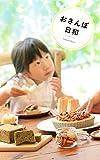 おさんぽ日和: 3歳の娘と、パン教室の先生だった私のグルテンフリーライフ