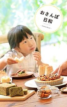 [とみいせいこ]のおさんぽ日和: 3歳の娘と、パン教室の先生だった私のグルテンフリーライフ