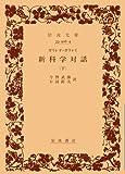 新科学対話 下 (岩波文庫 青 906-4)