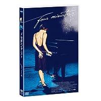 4分間のピアニスト 商品イメージ