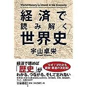 経済で読み解く世界史 (扶桑社文庫)