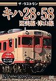 ザ・ラストラン キハ28・58因美線・津山線 [DVD]