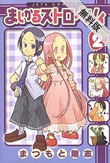 まじかるストロベリィ【期間限定無料版】 2 (ジェッツコミックス)