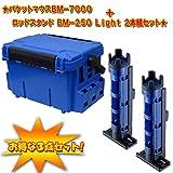 ★バケットマウスBM-7000+ロッドスタンド BM-250 Light 2本組セット★ ブルー/クリアブルー×ブラック