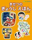 きせつの ぎょうじえほん (プレNEO BOOKS)