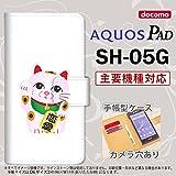 手帳型 ケース SH-05G タブレット カバー AQUOS PAD アクオス 招き猫 恋愛(B) nk-004s-sh05g-dr144