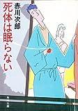 死体は眠らない (角川文庫 (6190))