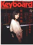 Keyboard magazine (キーボード マガジン) 2009年 07月号 SUMMER (CD付き)[雑誌]
