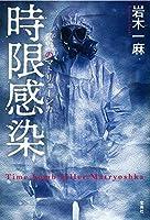 時限感染 殺戮のマトリョーシカ (『このミス』大賞シリーズ)