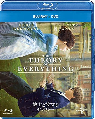 博士と彼女のセオリー ブルーレイ+DVDセット [Blu-ray]の詳細を見る