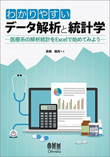 [画像:わかりやすいデータ解析と統計学: -医療系の解析統計をExcelで始めてみよう-]