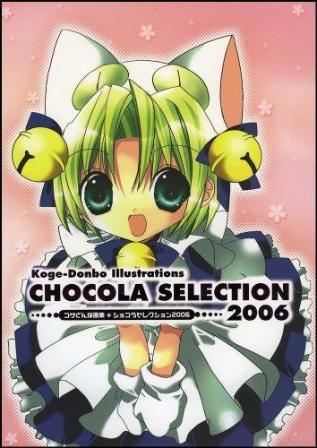 コゲどんぼ画集CHOCOLAセレクション2006の詳細を見る