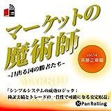 マーケットの魔術師 ~日出る国の勝者たち~ Vol.14(斉藤正章編)