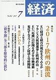 経済 2017年 07 月号 [雑誌]