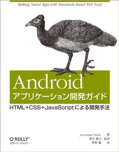 Androidアプリケーション開発ガイド ―HTML+CSS+JavaScriptによる開発手法の詳細を見る
