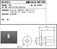 ガイドピン(HHK3-8126) [YS]シルバー