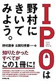 IPOは野村にきいてみよう。