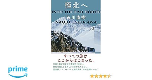 極北へ | 石川 直樹 |本 | 通販 ...