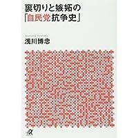 裏切りと嫉妬の「自民党抗争史」 (講談社+α文庫)
