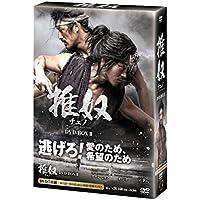 チュノ~推奴~ DVD-BOXⅡ