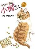 キジトラ猫の小梅さん(12) (ねこぱんちコミックス)