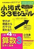 小河式3・3モジュール小学4年生算数3〈図形〉 未来を創造する学力シリーズ (未来を切り開く学力シリーズ)