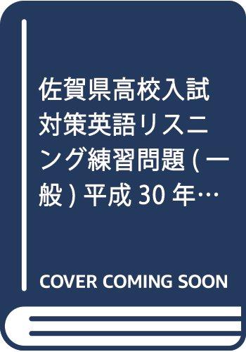 佐賀県高校入試対策英語リスニング練習問題(一般)平成30年春受験用(練習CD+ネットで過去問5年分)