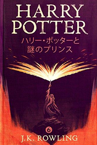 ハリー・ポッターと謎のプリンス - Harry Potter and the Half-Blood Prince (ハリー・ポッターシリーズ)の詳細を見る