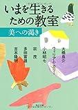 いまを生きるための教室美への渇き (角川文庫)