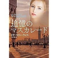 追憶のマスカレード 私のビリオネアシリーズ (扶桑社BOOKSロマンス)