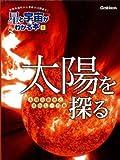 太陽を探る—太陽の動きとすがた・日食 (星と宇宙がわかる本)