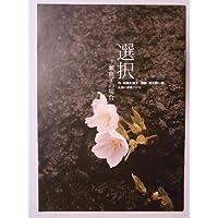 選択一ヶ瀬典子の場合 2008年劇団民藝公演パンフレット 白石珠江・水谷貞雄・塩屋洋子・青木道子