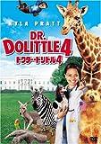 ドクター・ドリトル4