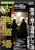 TOKIO古典酒場 闇市・横丁編―闇市の名残をとどめる横丁酒場100軒 (SAN-EI MOOK) 画像