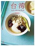 台湾スイーツレシピブック 現地で出会ったやさしい甘味 料理の本棚 (立東舎) 画像