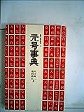 元号事典 (1977年) (東京美術選書〈16〉)