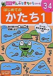 はじめてのかたち 1 (ポプラ社の知育ドリル ぜんぶできちゃうシリーズ)