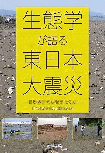 生態学が語る東日本大震災—自然界に何が起きたのか—