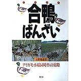 合鴨ばんざい―アイガモ水稲同時作の実際