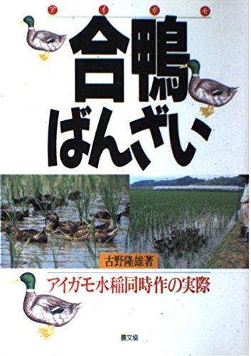 合鴨ばんざい—アイガモ水稲同時作の実際