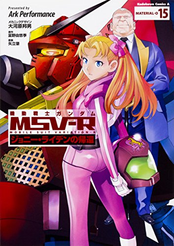 機動戦士ガンダムMSV‐Rジョニー・ライデンの帰還 15 (角川コミックス・エース)の詳細を見る