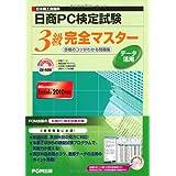 日商PC検定試験3級完全マスターデータ活用 Excel2010対応