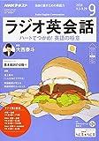 NHKラジオラジオ英会話 2019年 09 月号 [雑誌]