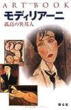 ART BOOK モディリアーニ (アートブック   画集 伝記)