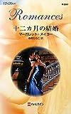 十二カ月の結婚 (ハーレクイン・ロマンス) / マーガレット メイヨー のシリーズ情報を見る