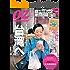 OZmagazine (オズマガジン) 2015年 01月号 [雑誌]