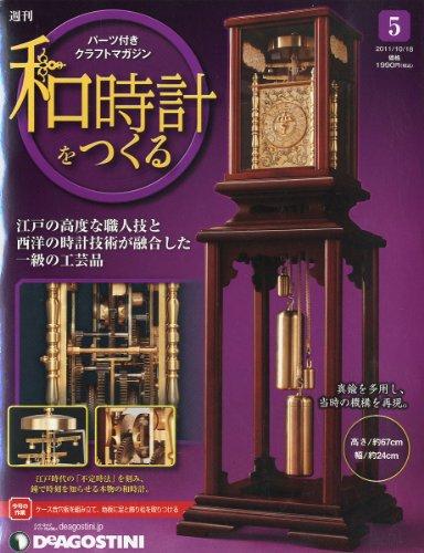 和時計をつくる全国版 2011年 10/18号 [分冊百科]